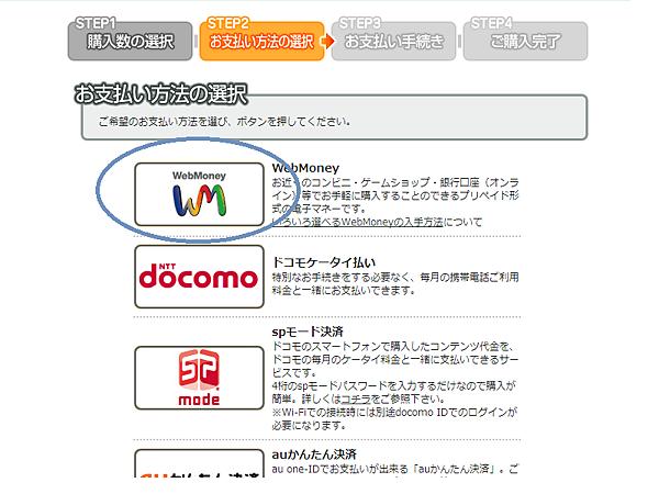 niconico生放送網路票怎麼賣教學說明