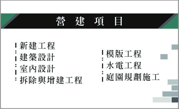快印站-上久土木工程_反.jpg