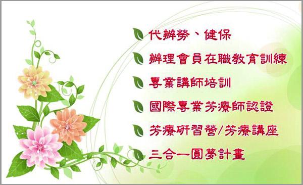 快印站-南投芳療_反.jpg