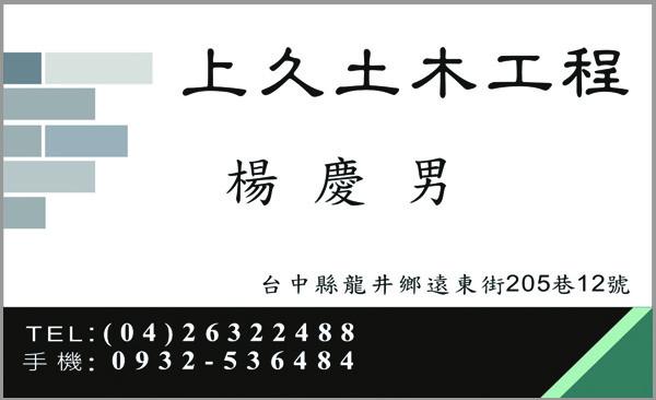 快印站-上久土木工程_正.jpg