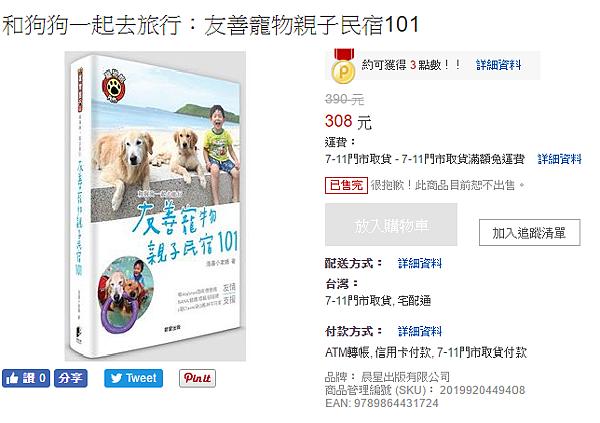 狗狗旅行書
