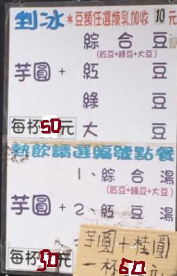 阿柑姨芋圓菜單.png