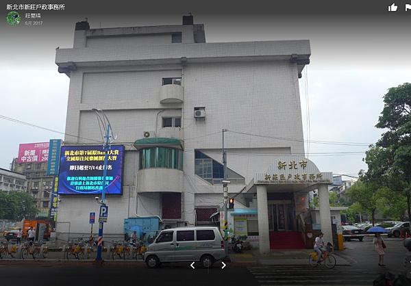 新莊戶政事務所.png