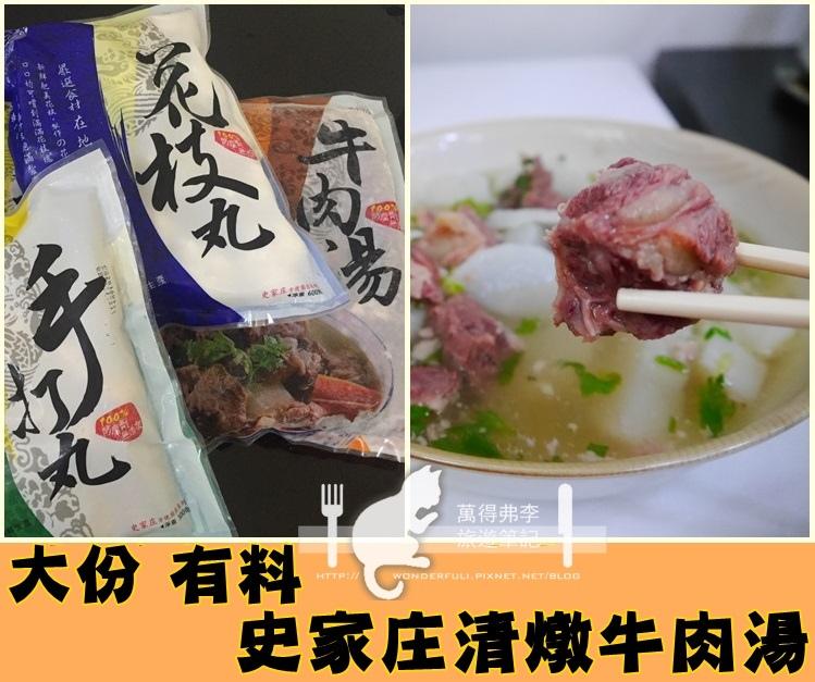 史家庄清燉牛肉湯01.jpg
