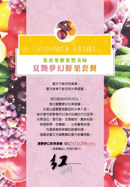 17F夏艷夢幻水果套餐海報.jpg