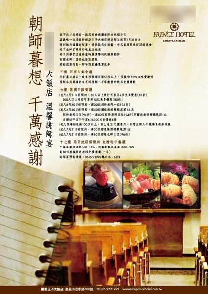 謝師宴DM-2007部.jpg