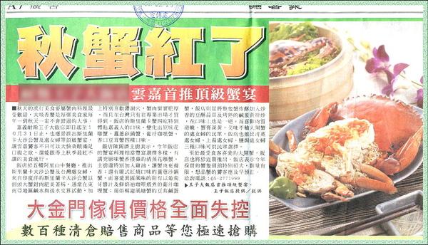 耐斯王子大飯店秋蟹新聞稿部.jpg
