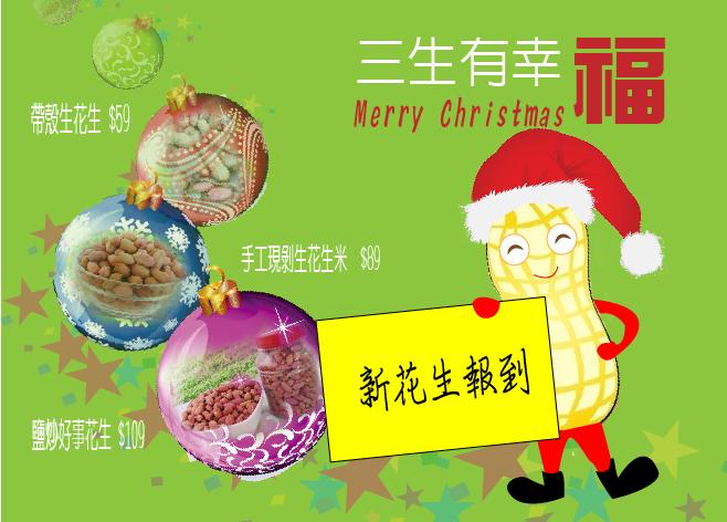 201212月新花生海報