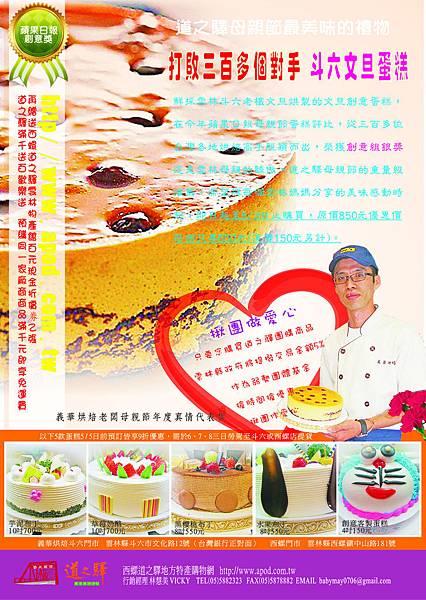 母親節蛋糕修2.jpg