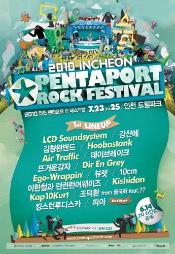 Pentaport_Korea