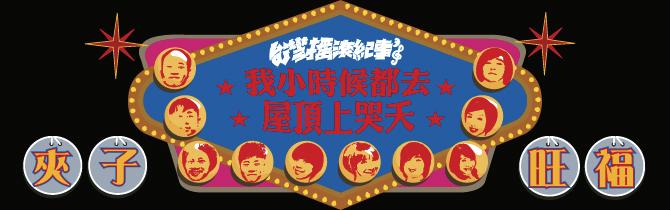 夾子vs旺福