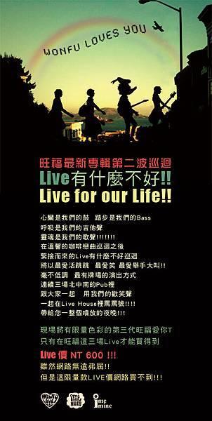 Live有什麼不好 BAR.jpg
