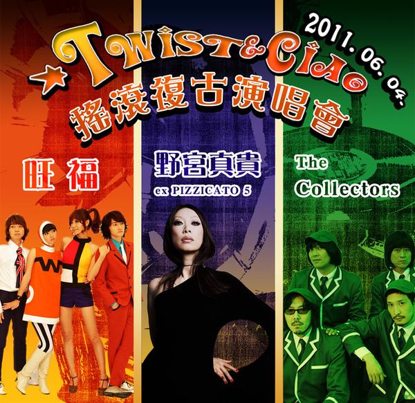 Twist And Ciao 復古搖滾演唱會