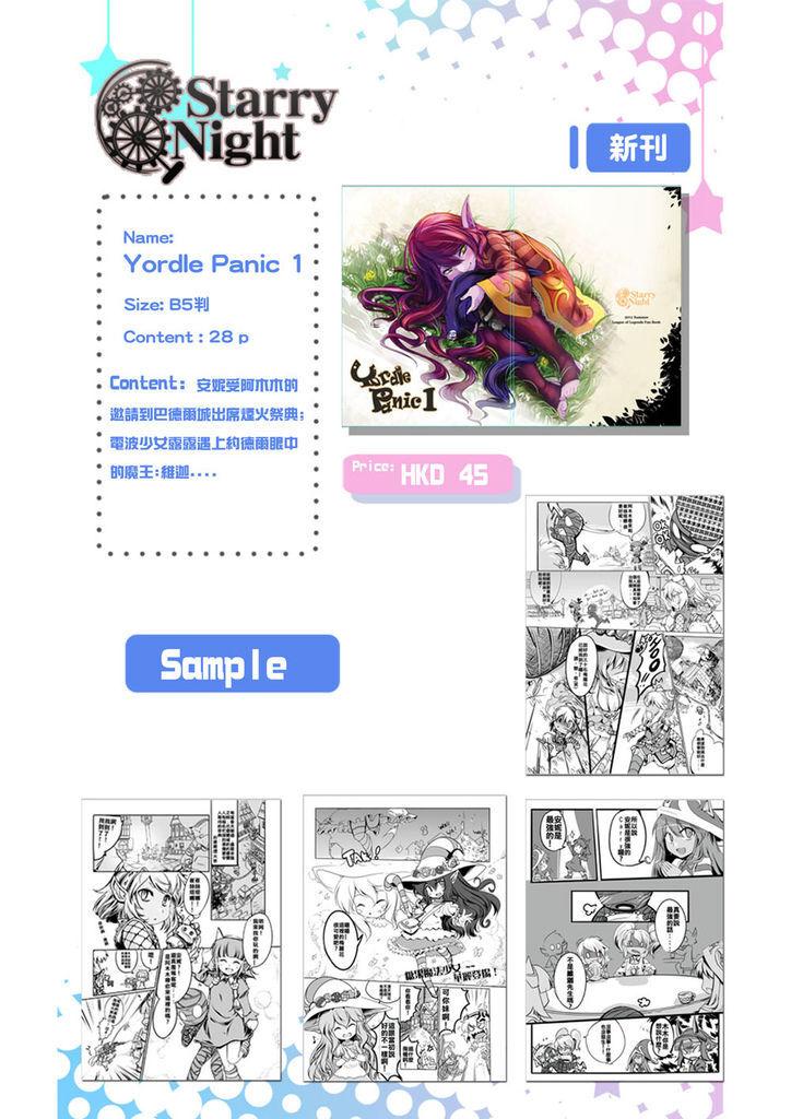 promotion papper HK_PRE