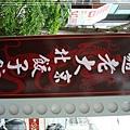 趙老大DSC02182.jpg