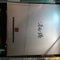 湯本鍋DSC02397.jpg