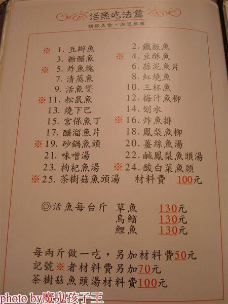 王朝活魚DSC02454.jpg