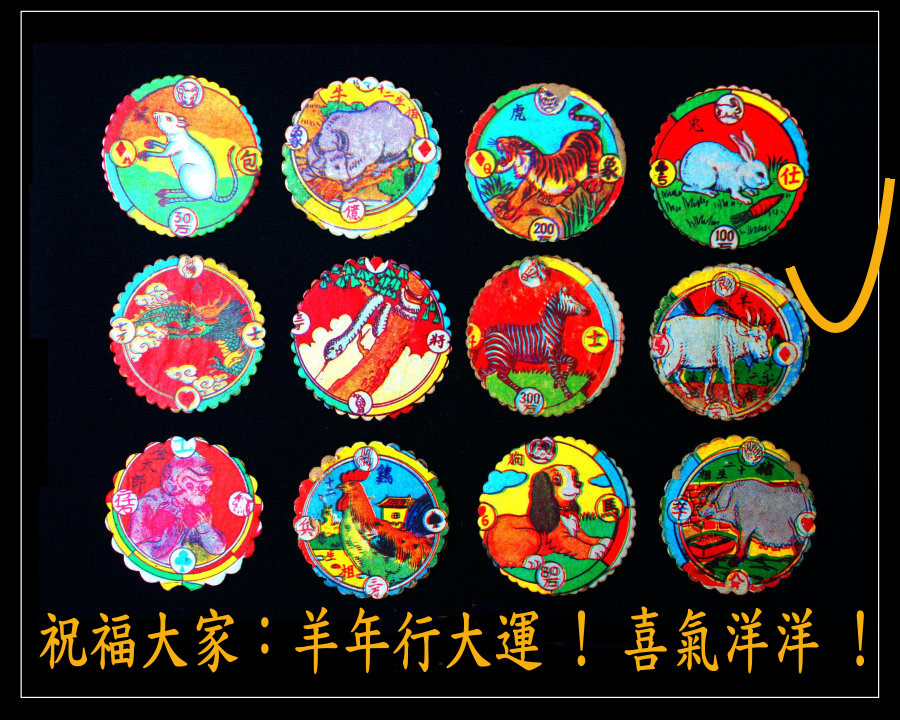 十二生肖尪子標.jpg