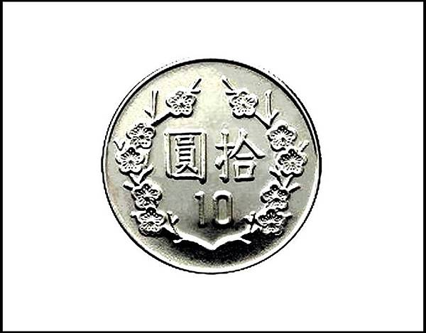 ●10元.jpg