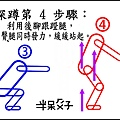 ●9第4步驟-1.jpg
