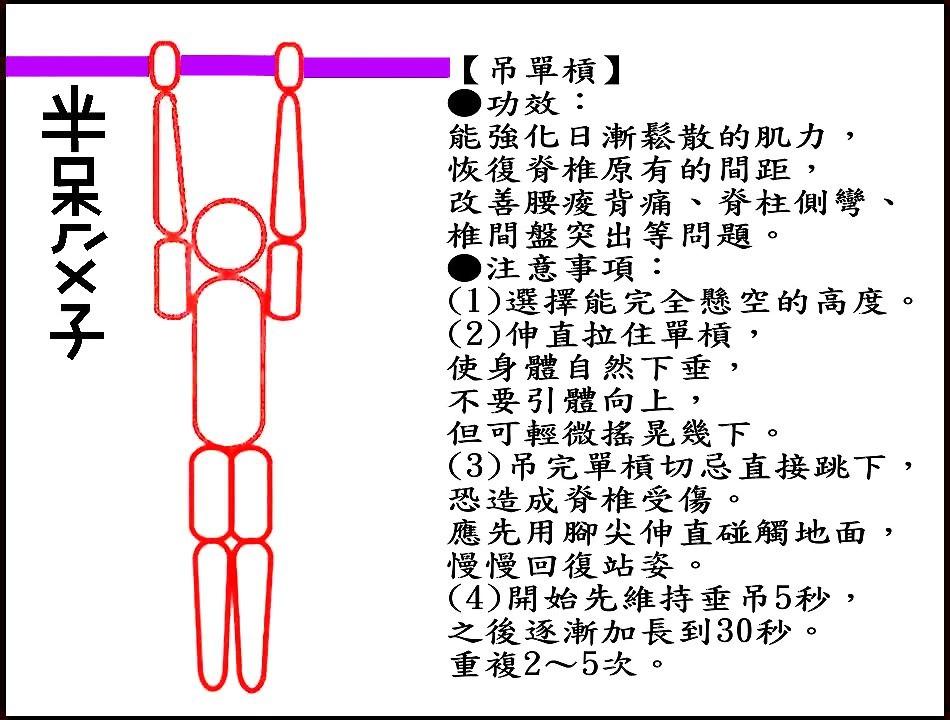 ●4-5吊單槓-B.jpg