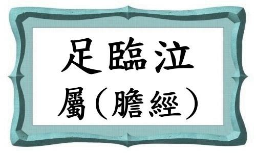 足臨泣-1.jpg