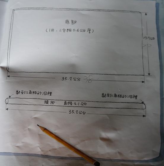親子DIY手提木箱~故事書~3