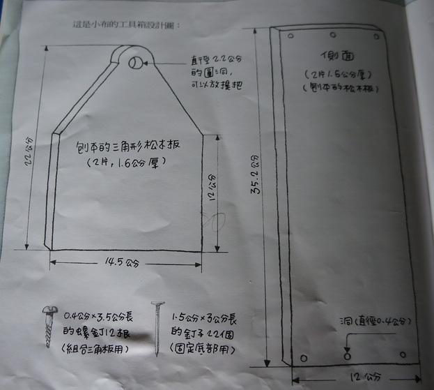 親子DIY手提木箱~故事書~2