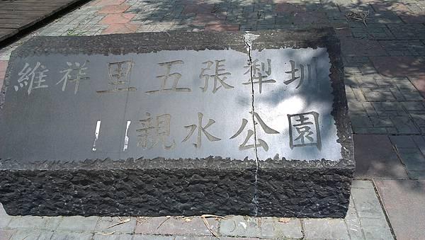 五張犁圳 親水公園 (1)