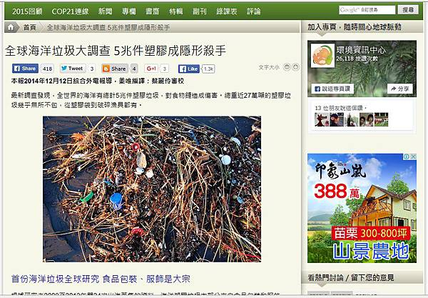 全球海洋垃圾大調查 5兆件塑膠成隱形殺手.jpg