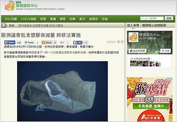 歐洲議會批准塑膠袋減量 將修法實施.jpg