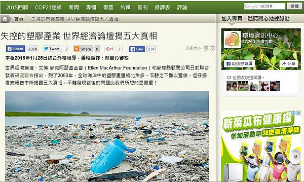 失控的塑膠產業 世界經濟論壇揭五大真相.jpg