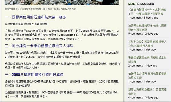 失控的塑膠產業 世界經濟論壇揭五大真相02.jpg