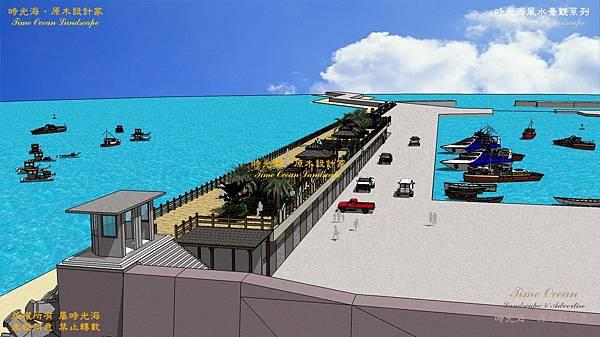 訪寮漁港3D(一般) 0629--1-01.jpg