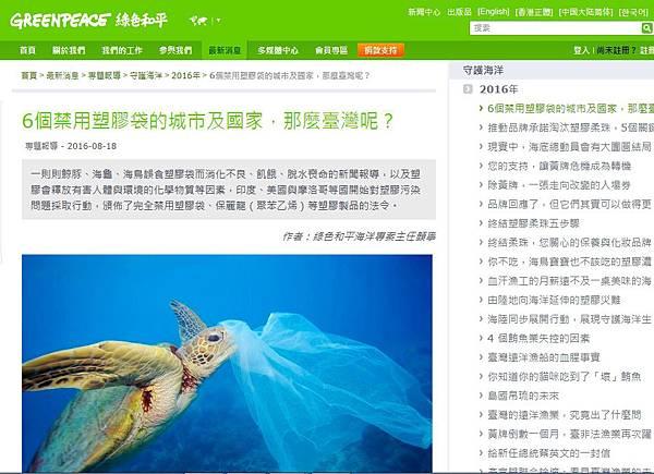 6個禁用塑膠袋的城市及國家,那麼臺灣呢.docx.jpg