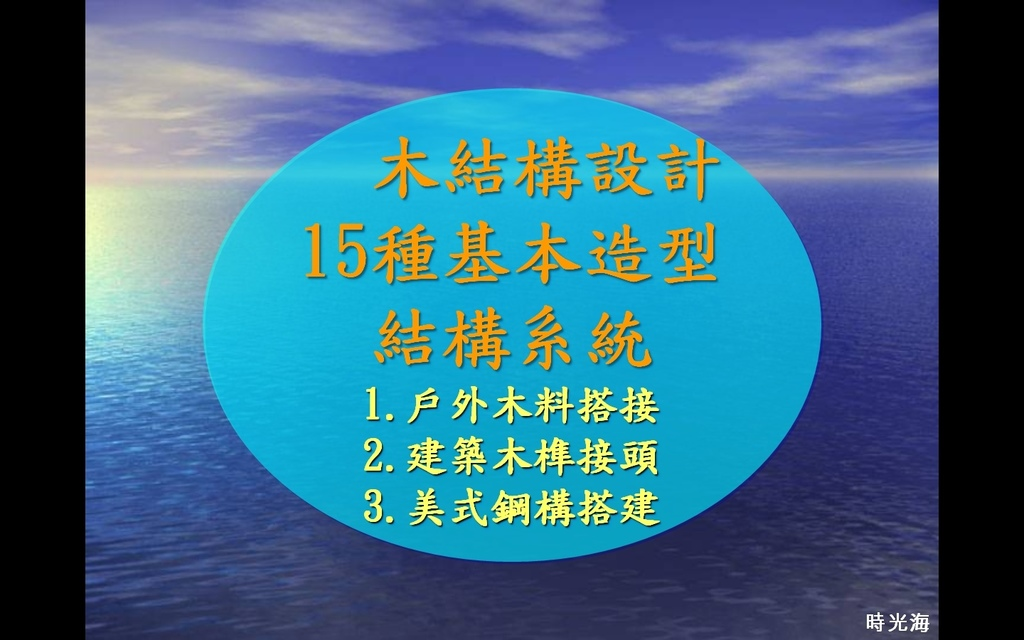 木結構15種基本造型1-01.jpg