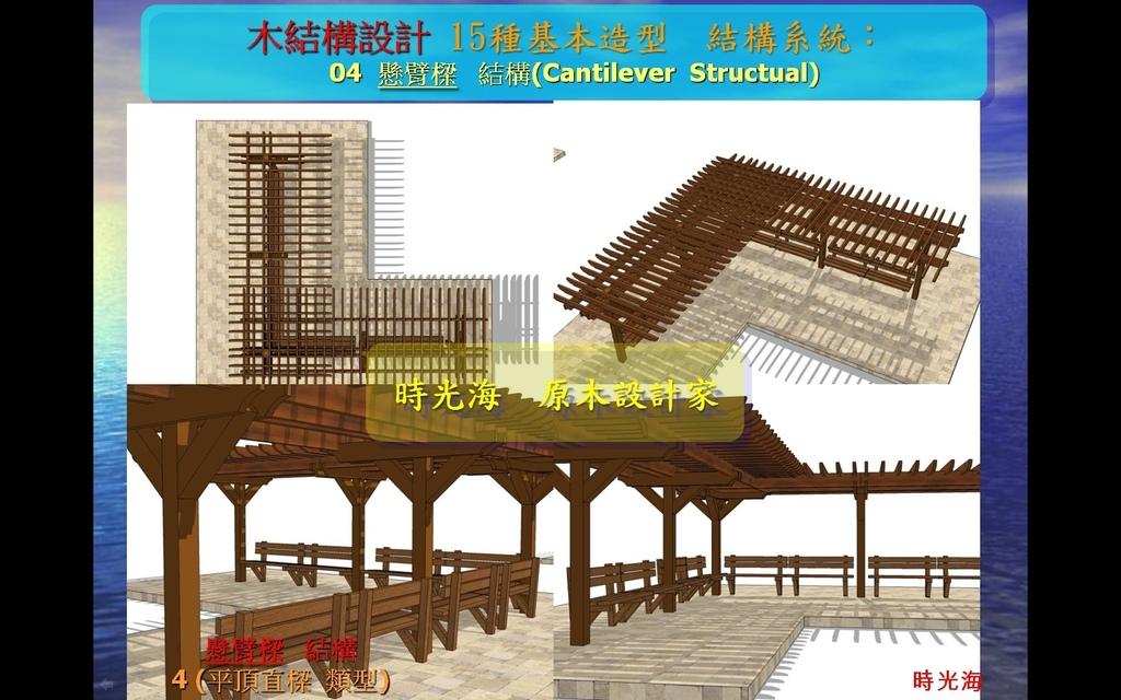 木結構15種基本造型1-03.jpg
