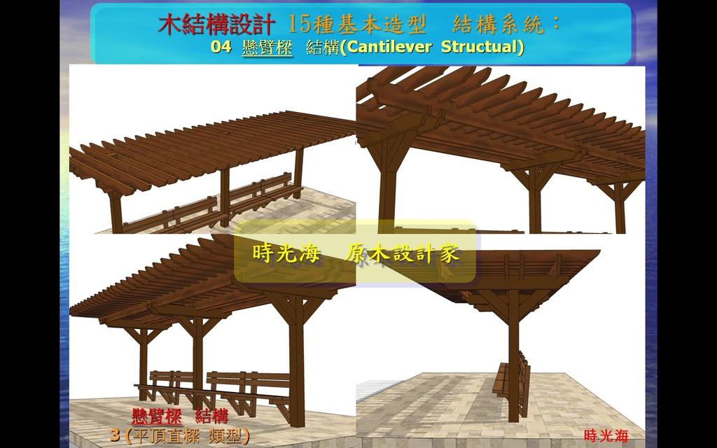 木結構15種基本造型1-02.jpg
