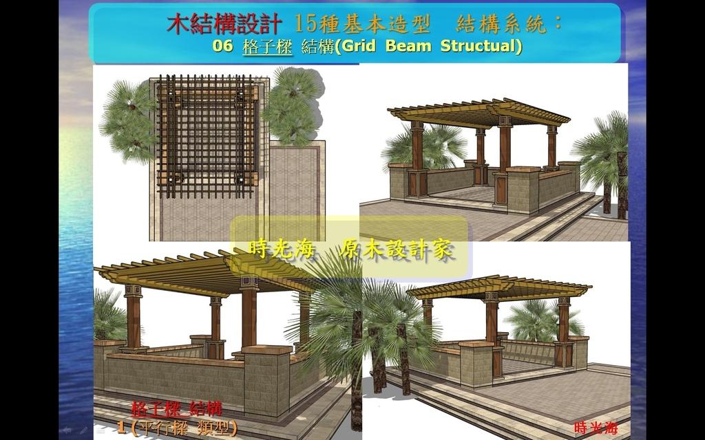 木結構15種基本造型1-07.jpg