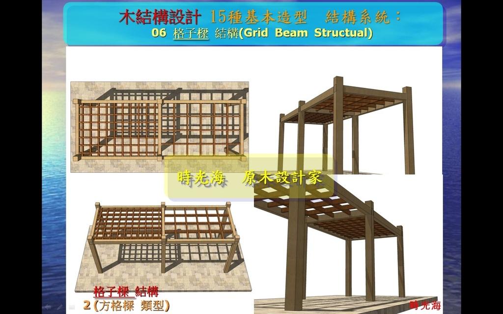 木結構15種基本造型1-08.jpg