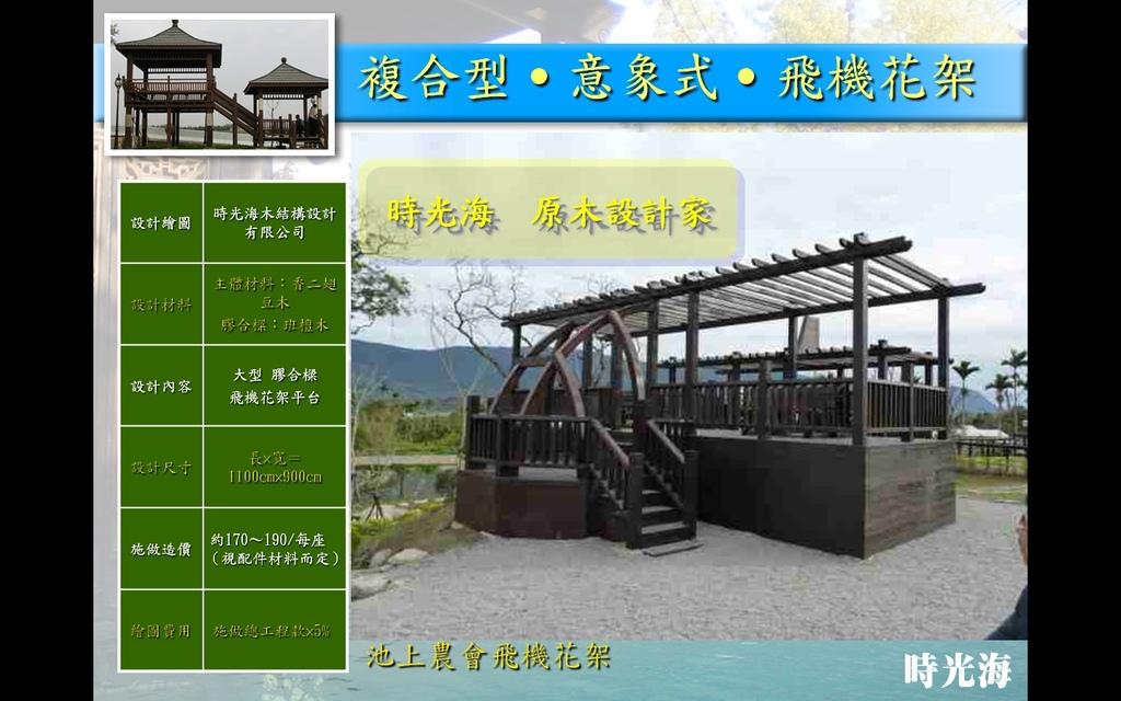 木結構15種基本造型1-10.jpg