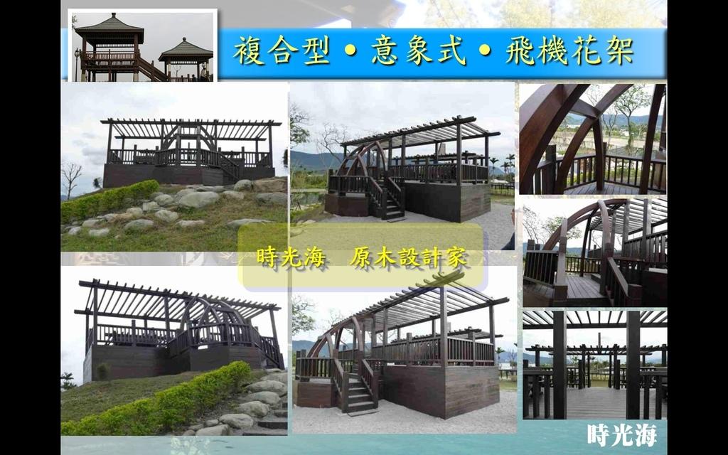 木結構15種基本造型1-11.jpg