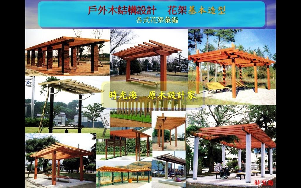 木結構15種基本造型1-13.jpg
