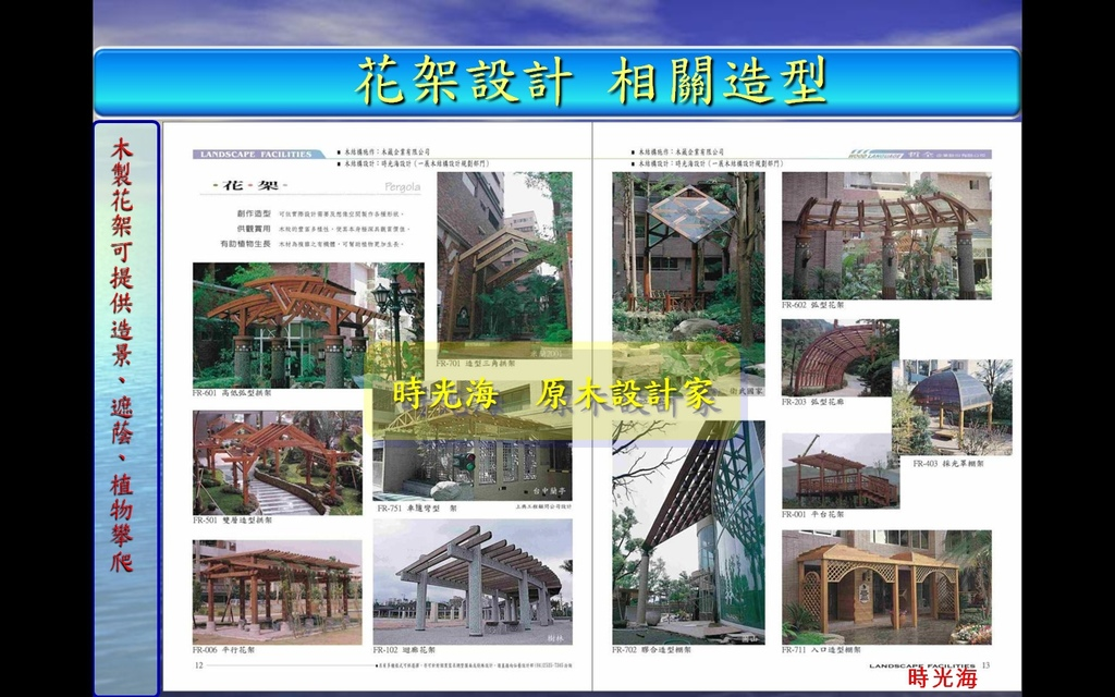 木結構15種基本造型1-09.jpg