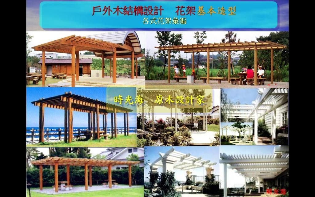 木結構15種基本造型1-14.jpg