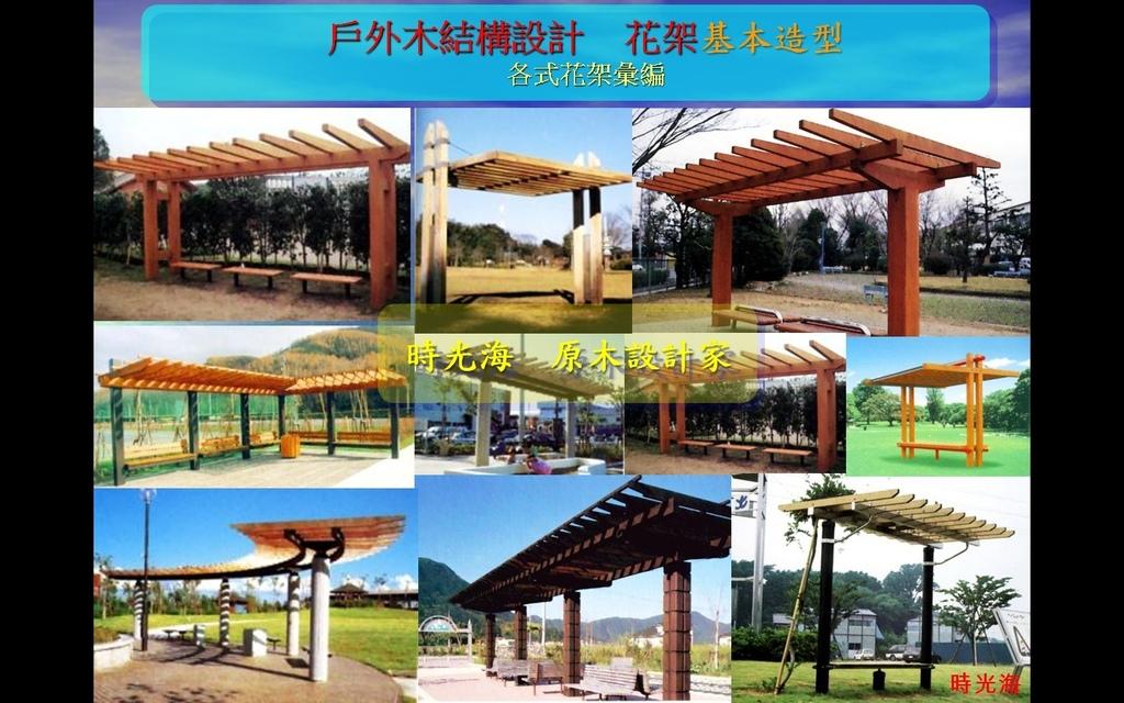 木結構15種基本造型1-15.jpg