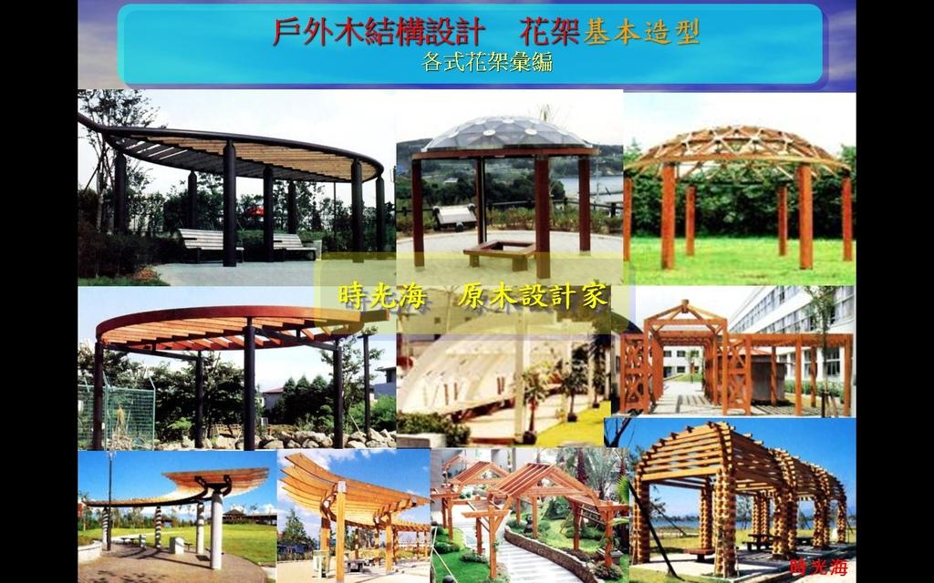 木結構15種基本造型1-18.jpg