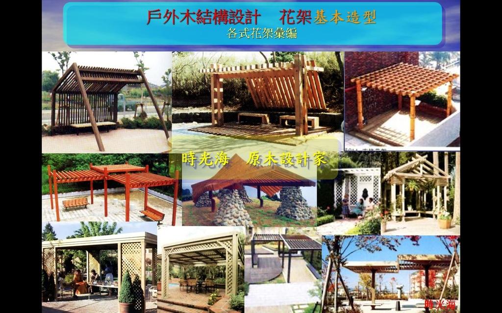 木結構15種基本造型1-16.jpg