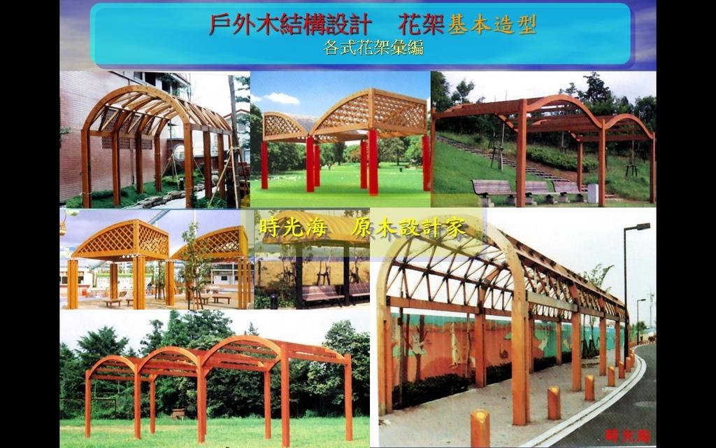 木結構15種基本造型1-17.jpg