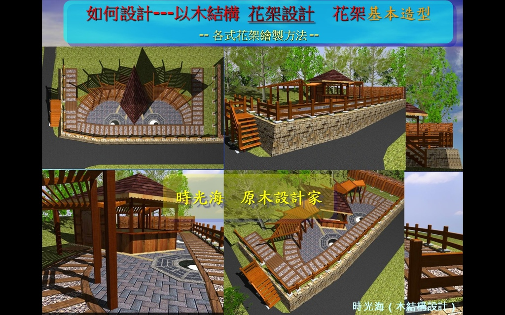 木結構15種基本造型1-25.jpg